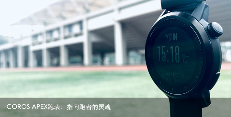 COROS APEX跑表:指向跑者的灵魂