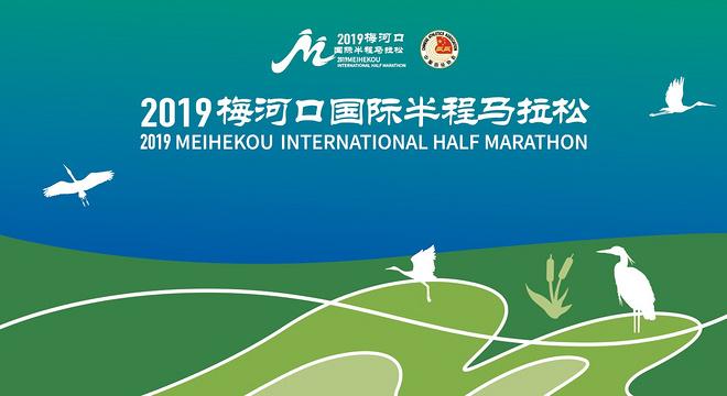 2019 梅河口国际半程马拉松