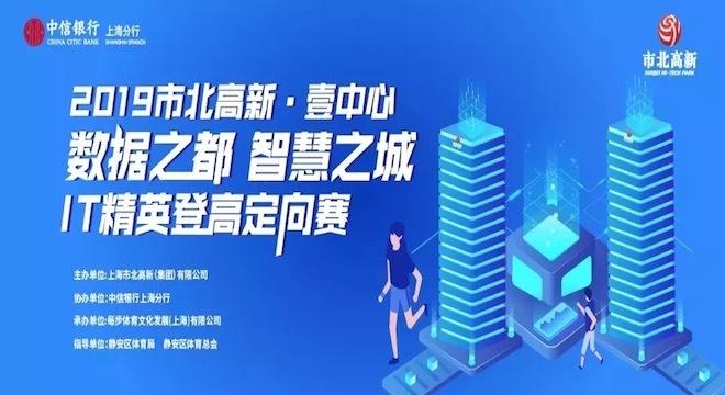 """2019 市北高新·壹中心 """"数据之都,智慧之城""""IT精英登高定向赛"""