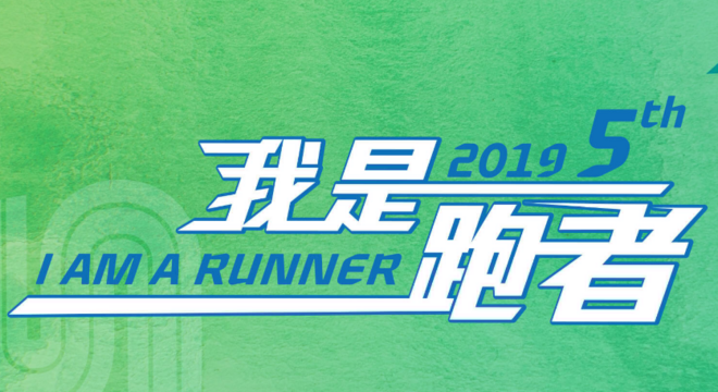 2019 北京现代汽车金融10公里跑-姑苏站