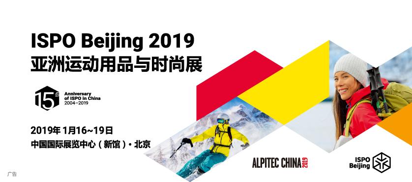 如何玩转ISPO Beijing运动用品展?