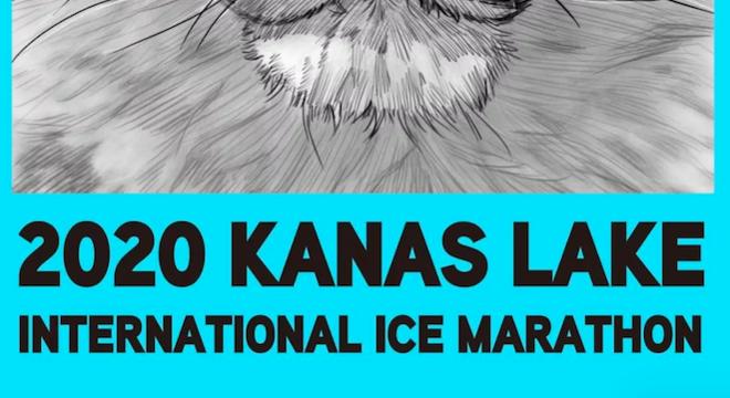 2020 喀纳斯冰上马拉松