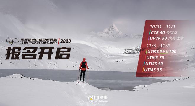 云端的约会——2020环四姑娘山超级越野跑