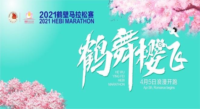 2020 鹤壁马拉松赛