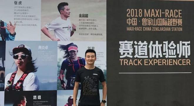 2018 MaXi-Race China中国·朝天曾家山国际越野赛