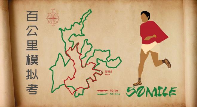 2019拉拉穆里杭州西湖50英里越野赛