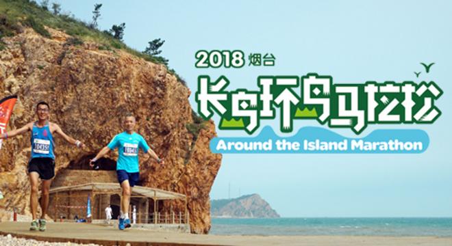 2018烟台长岛环岛马拉松