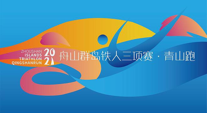 2021 舟山群岛铁人三项赛-青山跑
