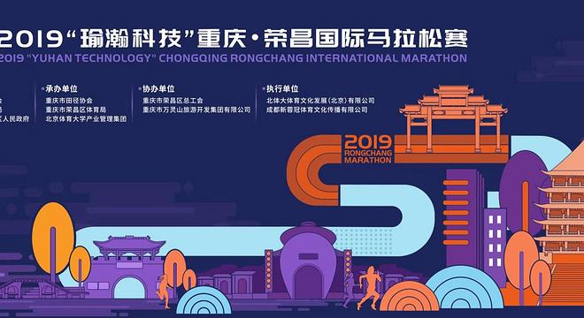 2019 重庆荣昌国际马拉松赛