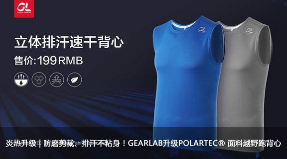 炎热升级 | 防磨剪裁、排汗不粘身!GEARLAB升级POLARTEC® 面料越野跑背心