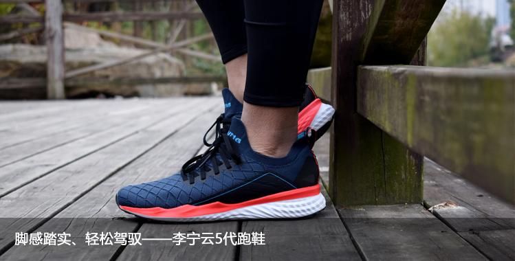 脚感踏实、轻松驾驭——李宁云5代跑鞋
