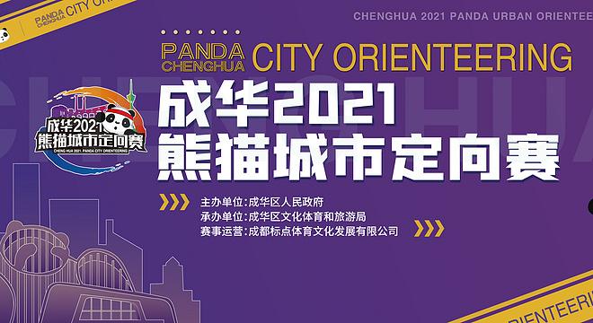 成华 2021 熊猫城市定向赛
