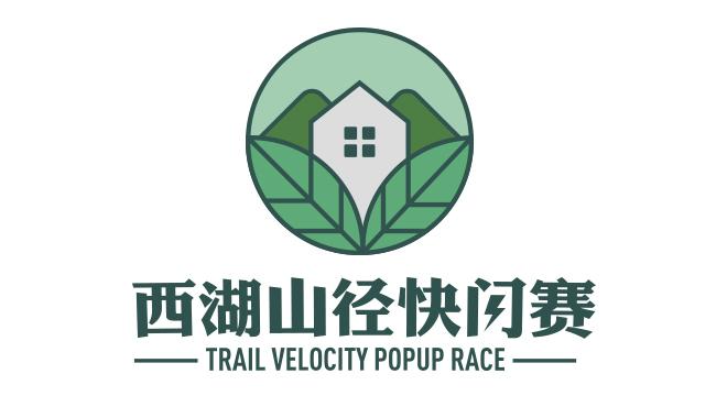 2019 杭州西湖山径快闪赛