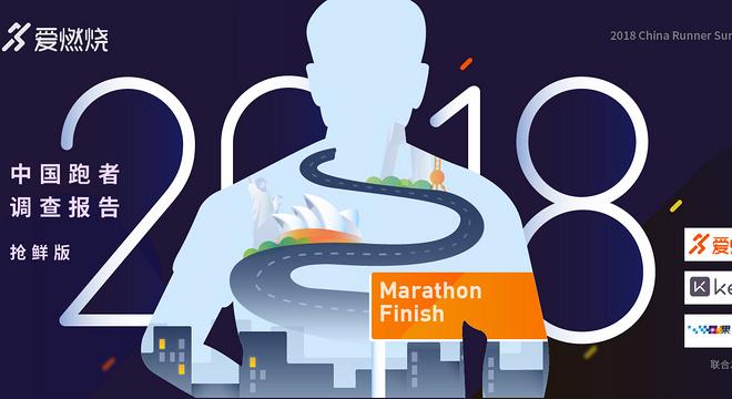 2018中国跑者调查报告丨抢鲜版