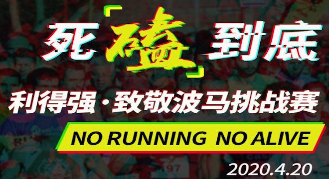 2020 利得强·致敬波马挑战赛