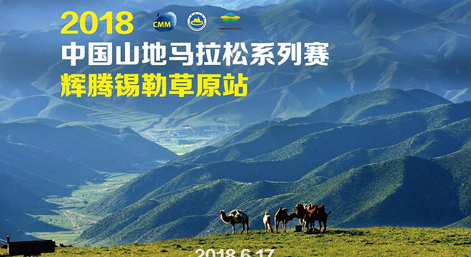 中国山地马拉松系列赛辉腾锡勒草原站