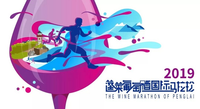 2019 蓬莱葡萄酒国际马拉松