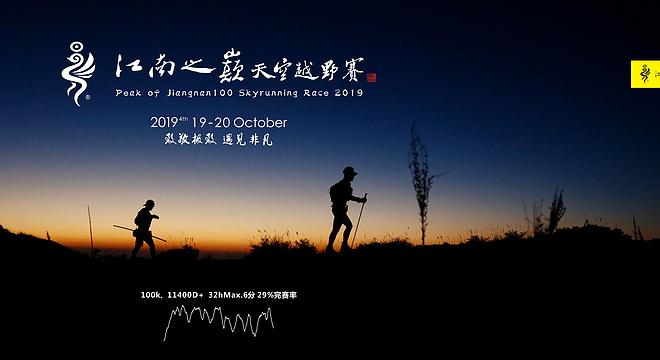 2019 江南之巅天空越野赛