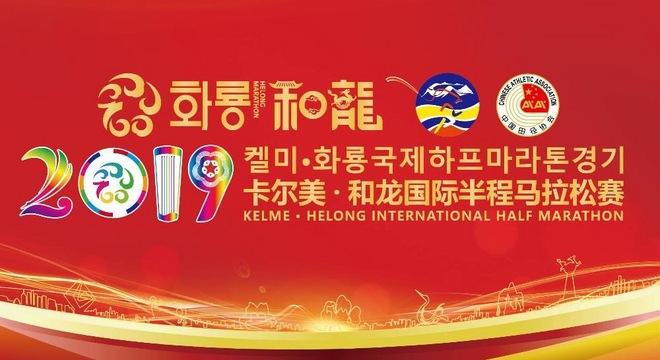 2019和龙国际半程马拉松赛