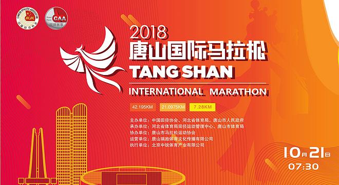 2018唐山国际马拉松