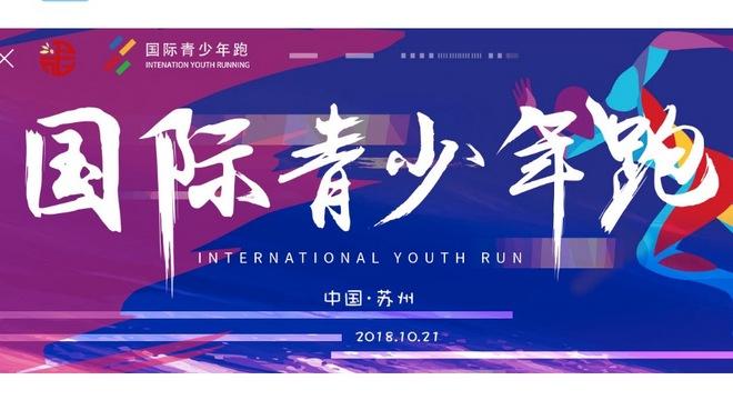 2018 国际青少年跑(活动取消)