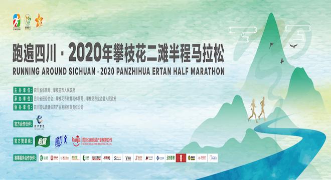 """""""跑遍四川"""" 2020年攀枝花二滩半程马拉松(赛事延期)"""