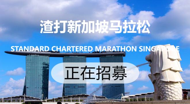 渣打新加坡马拉松