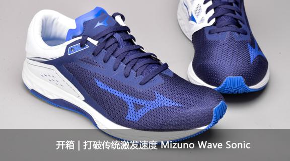 开箱 | 打破传统激发速度 Mizuno Wave Sonic