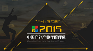 资讯 | 一场关于户外运动的盛宴,2016中国户外产业评选