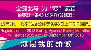 """北京马拉松""""生存""""指南"""