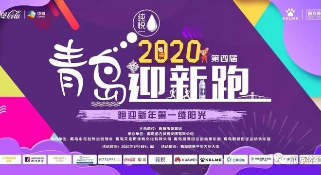 纯悦·2020 青岛迎新跑·跑迎新年第一缕阳光