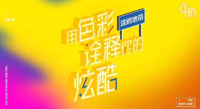 2018 南京荧光跑