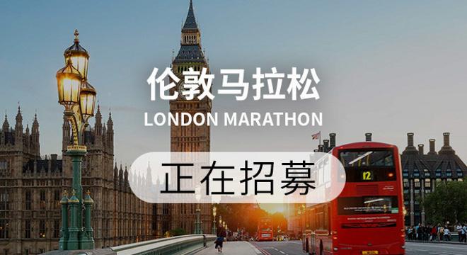 2020伦敦马拉松