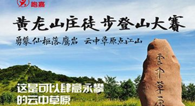 2019 黄龙山庄登山徒步大会
